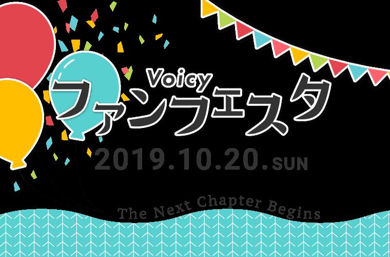 Voicyファンフェスタの開催