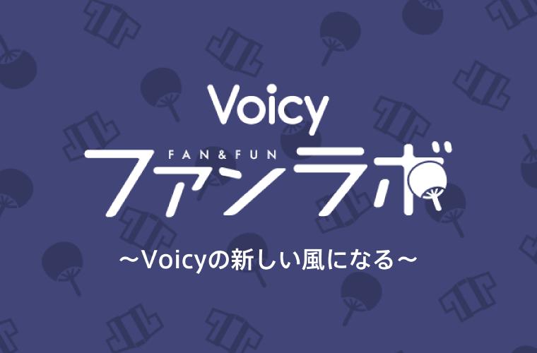 Voicyファンラボの運営