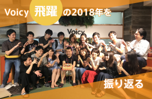 Voicy飛躍の2018年を振り返る