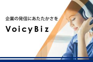 企業の発信にあたたかさを VoicyBiz11111111