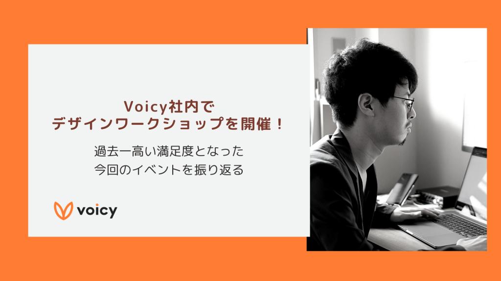 Voicy社内でデザインワークショップを開催!〜過去一高い満足度となった今回のイベントを振り返る〜
