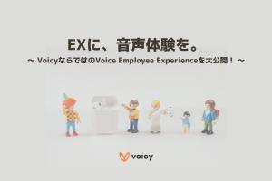 EXに、音声体験を。〜VoicyならではのVoice Employee Experienceを大公開!〜