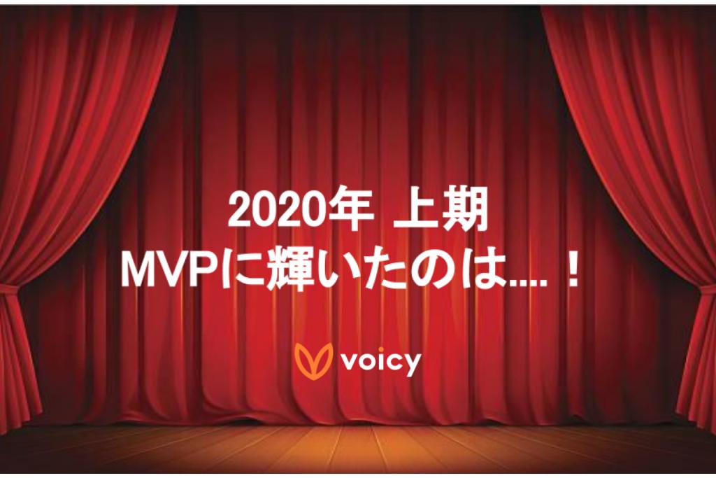 【表彰にも音声体験を】2020年上半期MVP・ボイミー賞受賞者インタビューからみるValueとEX