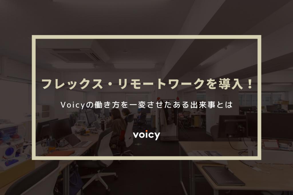 同じ場所で同じ時を過ごす熱量を大切にしてきたVoicyの働き方を一変させた出来事とは?