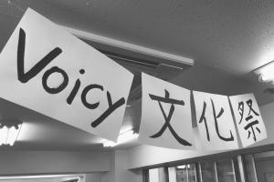 リモートでもオフラインでも楽しめる! これまでにない社内イベント『Voicy文化祭』を開催してみた!