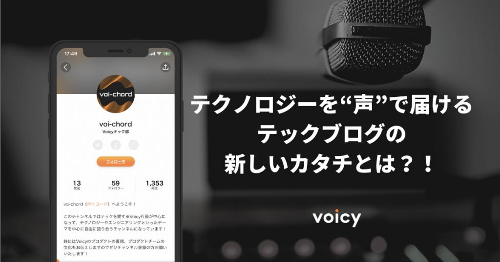 """テクノロジーを""""声""""で届けるテックブログの新しいカタチとは?!"""