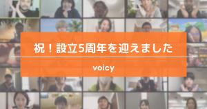 祝!Voicyが設立5周年を迎えました!!