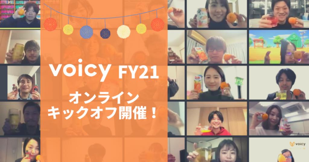 FY21オンラインキックオフが開催されました!