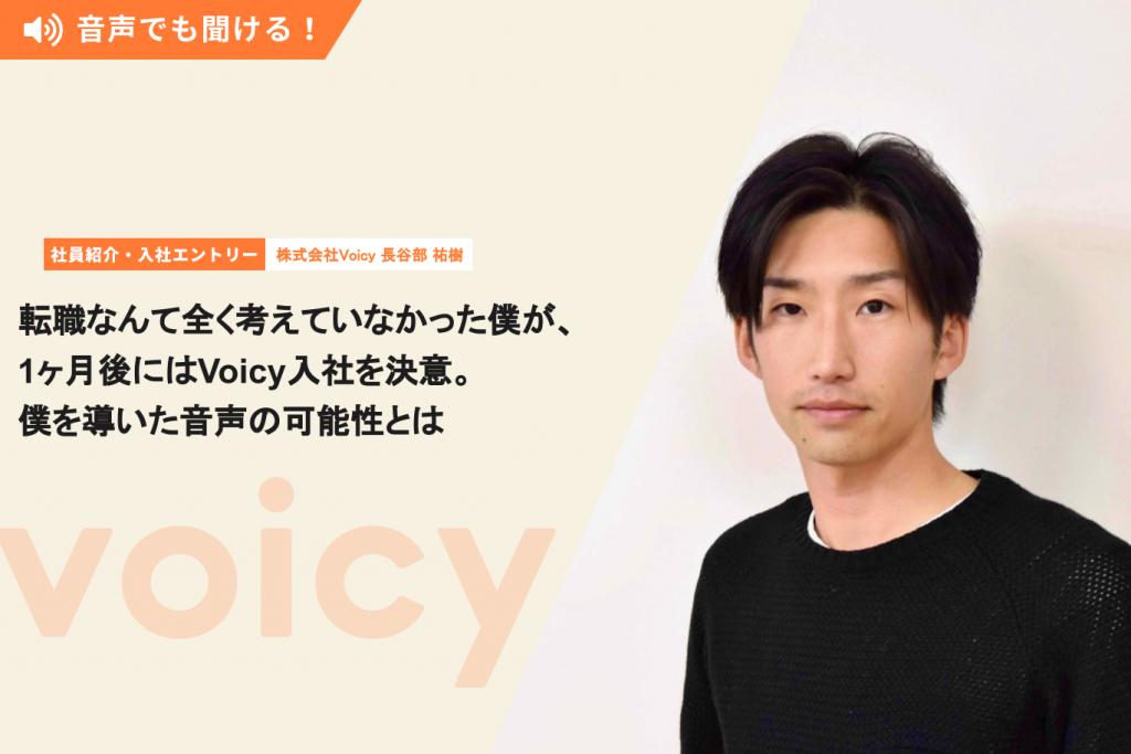 転職なんて全く考えていなかった僕が、1ヶ月後にはVoicy入社を決意。僕を導いた音声の可能性とは