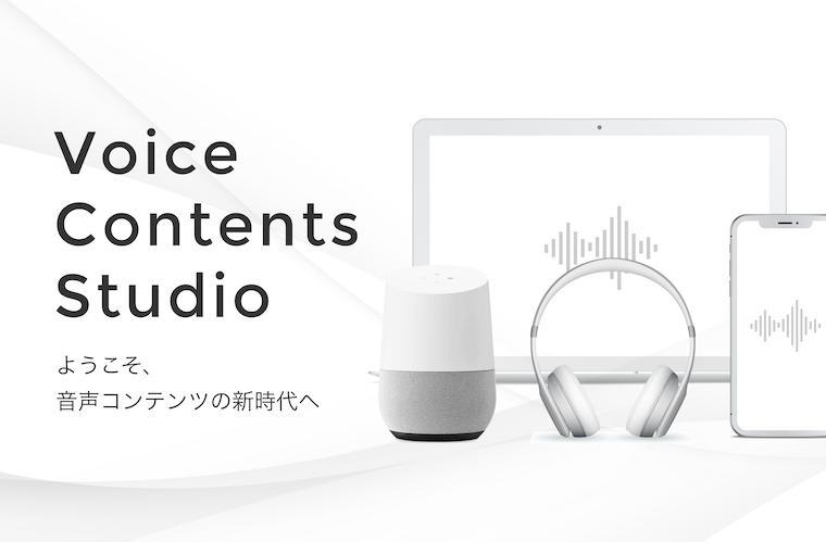 VoiceContentsStudio