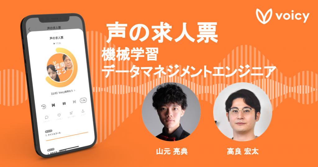【声の求人票】機械学習/データマネジメントエンジニア