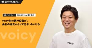 Voicy初の執行役員が、会社の過去からイマをぶっちゃける