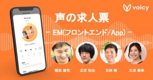 【声の求人票】エンジニアリングマネージャー(フロントエンド/App)