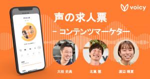【声の求人票】コンテンツマーケター