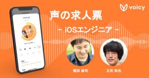 【声の求人票】iOSエンジニア