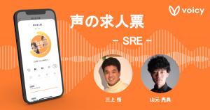 【声の求人票】SRE