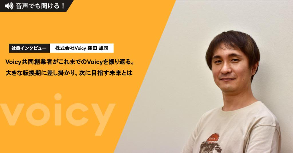 Voicy共同創業者がこれまでのVoicyを振り返る。大きな転換期に差し掛かり、次に目指す未来とは