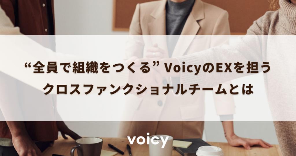 """""""全員で組織をつくる"""" VoicyのEXを担うクロスファンクショナルチームとは?"""