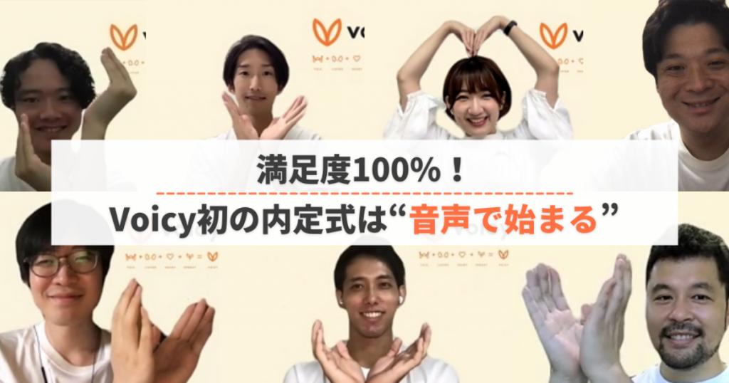 """満足度100%!Voicy初の内定式は""""音声で始まる"""""""